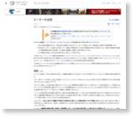 ピーターの法則 - Wikipedia