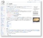 フランス民法典 - Wikipedia