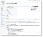 ベネッセ個人情報流出事件 - Wikipedia