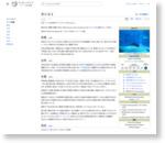 ホシエイ - Wikipedia