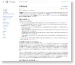 代理母出産 - Wikipedia