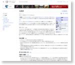 光路郎 - Wikipedia
