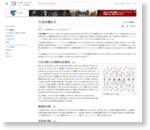 六次の隔たり - Wikipedia