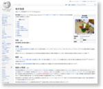 地中海食 - Wikipedia