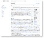 平田淳嗣 - Wikipedia