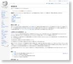 承認欲求 - Wikipedia
