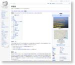 東扇島 - Wikipedia