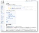 正当防衛 - Wikipedia