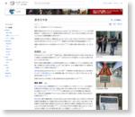 歩きスマホ - Wikipedia