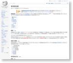 港湾運送業 - Wikipedia