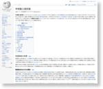 甲相駿三国同盟 - Wikipedia