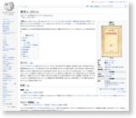 異邦人 (小説) - Wikipedia
