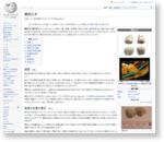 親知らず - Wikipedia
