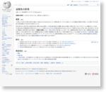 返報性の原理 - Wikipedia