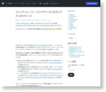 WordPress › 日本語 « WordPress 3.6.1 メンテナンスとセキュリティのリリース