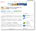 IoT市場、2020年には「2013年の約5倍」1290億円規模に--スパイスボックス調べ - CNET Japan