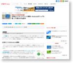台湾のスマホ・タブレット事情--Androidがシェア8割、LTE普及が加速中 - CNET Japan