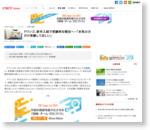 ドワンゴ、新卒入試で受験料を徴収へ--「本気の方だけ受験してほしい」 - CNET Japan