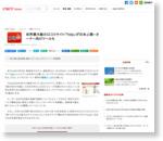 世界最大級の口コミサイト「Yelp」が日本上陸--オーナー向けツールも - CNET Japan