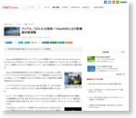 アップル、「iOS 8」を発表--「HealthKit」など新機能多数搭載 - CNET Japan