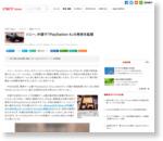 ソニー、中国で「PlayStation 4」の発売を延期 - CNET Japan