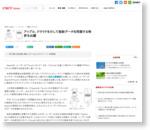 アップル、クラウドを介して指紋データを同期する特許を出願 - CNET Japan