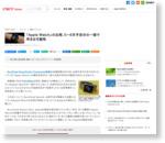 「Apple Watch」の出荷、5~6月予定分の一部で早まる可能性 - CNET Japan