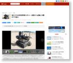 進化する自律型軍事ロボット--偵察から威嚇、攻撃まで可能に - CNET Japan