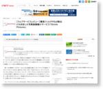 [ウェブサービスレビュー]簡易フィルタやExif除去にも対応した写真画像縮小サービス「Shrink Pictures」 - CNET Japan