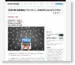 [記者手帳]仮想通貨は「ブロックチェーン未来世界」のはじまりにすぎない