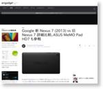 【ITサービス】新型Nexus7(2013年モデル)いよいよ8月28日から日本で発売。新型は性能大幅アップ!