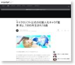 マイクロソフト公式のIE擬人化キャラ『藍澤
