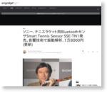 ソニー、テニスラケット用BluetoothセンサSmart Tennis Sensor SSE-TN1発売。音響技術で振動解析、1万8000円(更新) - Engadget Japanese