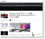 Google I/O 2014キーノート速報。Android L予告、Android Autoやスマートウォッチ発表 - Engadget Japanese