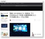 速報:UQ WiMAX 2+ 発表会。下り220Mbpsの ヤ倍速、容量無制限うたう ギガ放題、新ルータなど発表 - Engadget Japanese