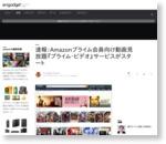 速報:Amazonプライム会員向け動画見放題『プライム・ビデオ』サービスがスタート - Engadget Japanese