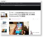 エイサー、日本発売検討のWin10スマホ Liquid Jade Primo実機公開。目玉機能Continuumをデモ(動画) - Engadget Japanese