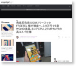 発売即完売のSIMフリースマホ FREETEL 極が増産へ。3.9万円で6型WQHD液晶、8コアCPU、21MPカメラの高コスパ仕様