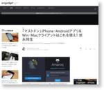 「マストドン」iPhone・Androidアプリ&Win・Macクライアントはこれを使え!