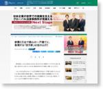 家賃5万台で都心の一戸建てに、急増する「空き家」は宝の山だ!:JBpress(日本ビジネスプレス)