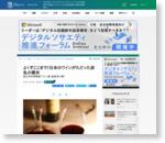 よくぞここまで!日本のワインがたどった波乱の歴史
