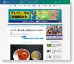 ドイツで「第5の味」を見逃さなかった日本人