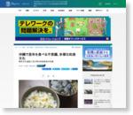 沖縄で昆布を食べる不思議、多様な和食文化