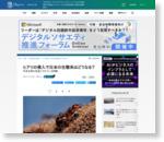 ヒアリの侵入で日本の生態系はどうなる?