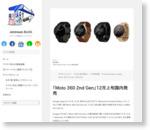 Google Japan、「Moto 360 2nd Gen」を12月上旬に国内で発売予定