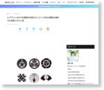 <br /><br /> ルイ・ヴィトンもパクった!日本の家紋こそ世界一かっこいいシンプルロゴ・アイコン | JIBURi.com