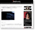 PCメガネはもういらない!?チカチカと目に痛いパソコンのブルーライトを楽々カットできる無料のフリーソフト「f.lux」!! | jMatsuzaki