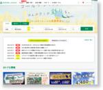 春秋航空公式サイト