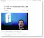 フェイスブックの小米出資協議、政治懸念から実現せず=関係筋| テクノロジーニュース| Reuters