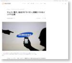 サムスン電子、独自OS「タイゼン」搭載スマホをインドで公開| テクノロジーニュース| Reuters